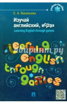 Изучай английский, играя