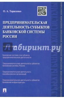 Предпринимательская деятельность субъектов банковской системы России. Монография