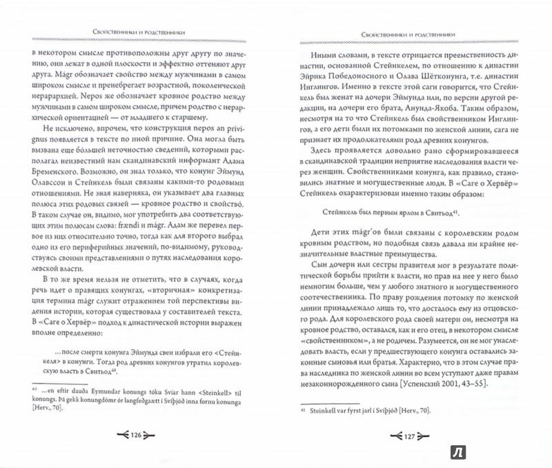 Иллюстрация 1 из 18 для Люди, тексты и вещи. Из истории культуры средневековой Скандинавии - Федор Успенский | Лабиринт - книги. Источник: Лабиринт