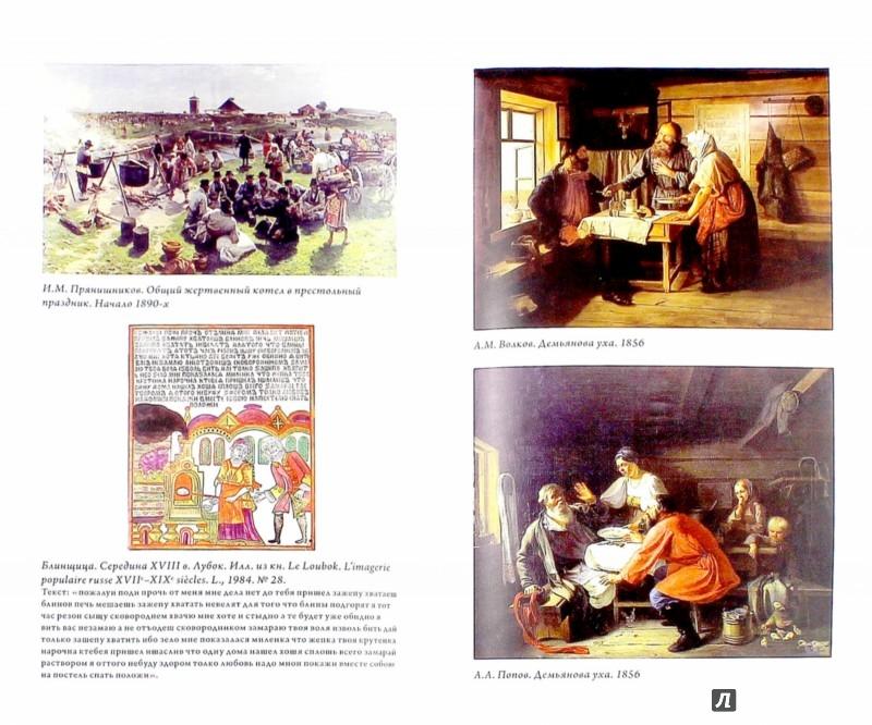 Иллюстрация 1 из 5 для Русские традиции застолья и гостеприимства - галина Кабакова   Лабиринт - книги. Источник: Лабиринт