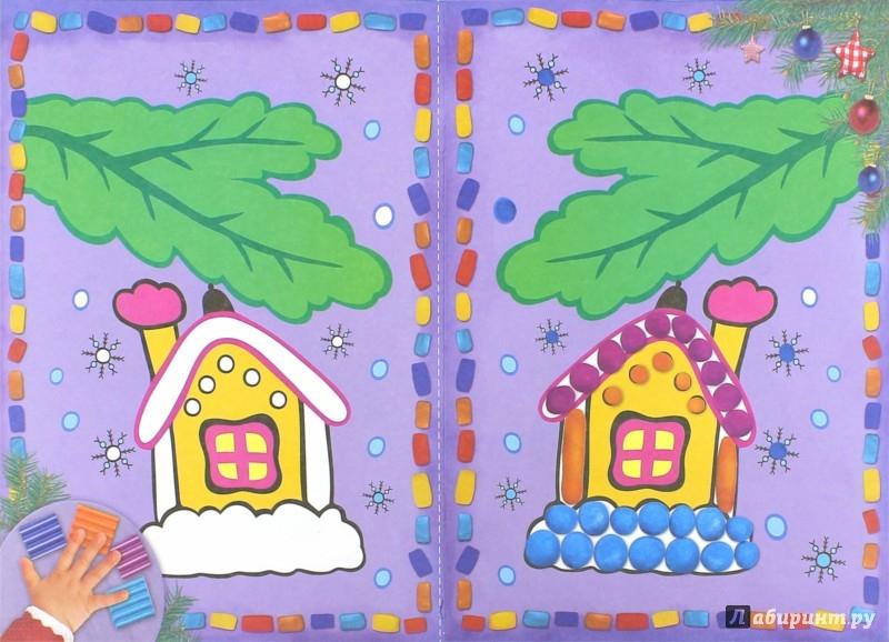 Иллюстрация 1 из 9 для Раскрась пластилином! Новый Год | Лабиринт - книги. Источник: Лабиринт