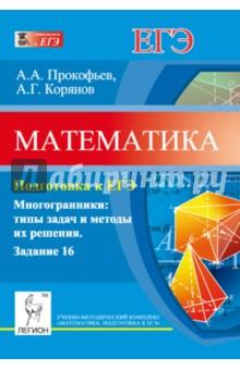 Математика. Подготовка к ЕГЭ. Задание 16. Многогранники: типы задач и методы их решенияЕГЭ по математике<br>Предлагаемое пособие посвящено выполнению задания 16 (ранее С2) на ЕГЭ по математике. Материал, представленный в книге, структурирован по тематическому принципу, а внутри каждой темы распределён по типам задач. Все блоки материала включают теоретическую и наглядно-практическую (примеры и решения задач различными методами) части, а также тренировочные упражнения. В главе Дополнения собран основной материал, необходимый для решения стереометрических задач: способы построения сечений многогранников плоскостью, представление о векторном и координатном методах решения задач, набор опорных задач.<br>Издание адресовано старшеклассникам, готовящимся к сдаче ЕГЭ, учителям и методистам.<br>Книга дополняет учебно-методический комплекс Математика. Подготовка к ЕГЭ.<br>