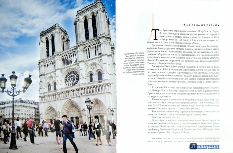 Иллюстрация 1 из 29 для Все, что я знаю о Париже - Жанна Агалакова | Лабиринт - книги. Источник: Лабиринт