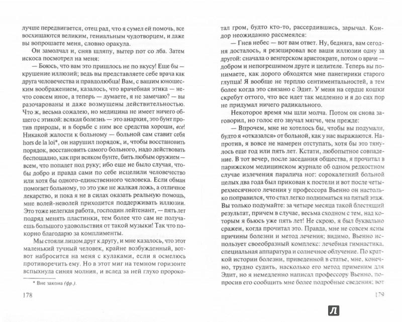 Иллюстрация 1 из 8 для Нетерпение сердца - Стефан Цвейг   Лабиринт - книги. Источник: Лабиринт