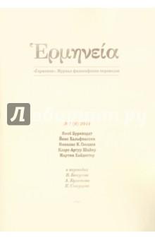 Герменея. Журнал философских переводов № 1(6) 2014