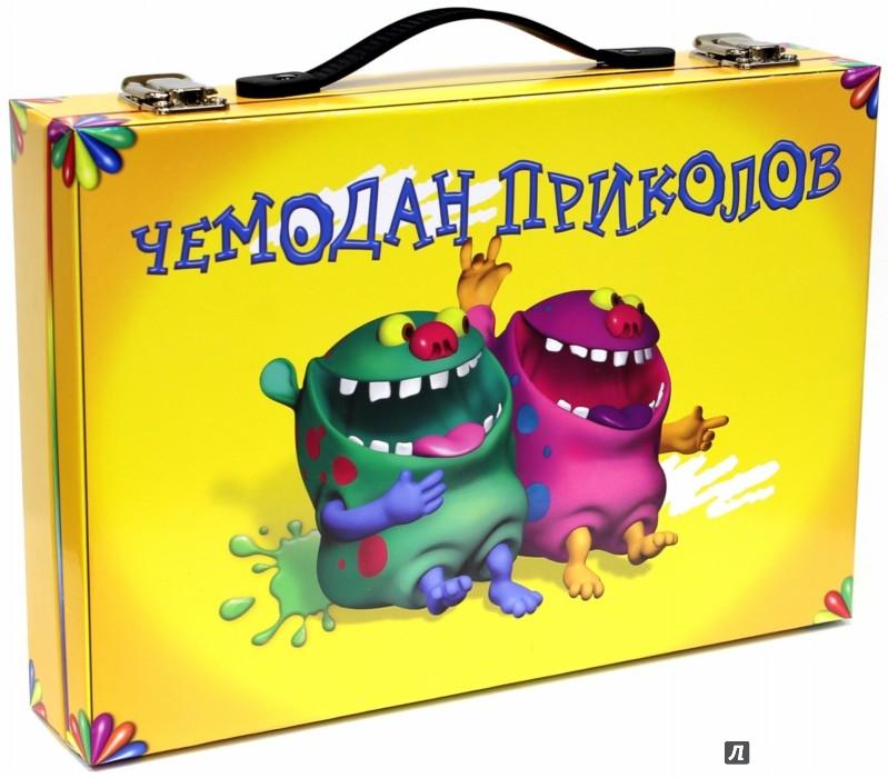 Иллюстрация 1 из 2 для Чемодан приколов   Лабиринт - игрушки. Источник: Лабиринт