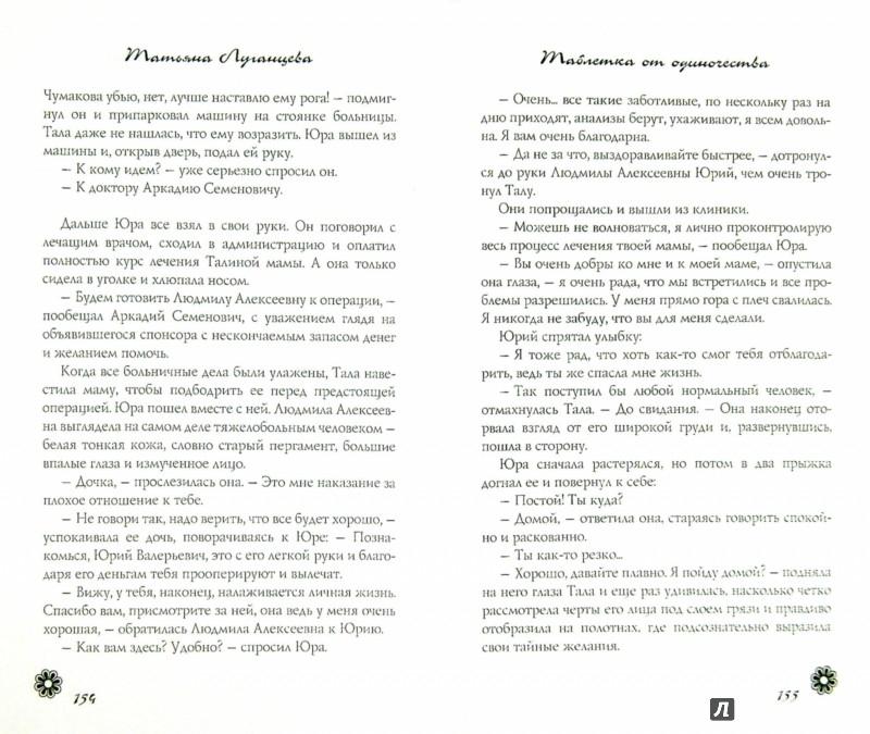 Иллюстрация 1 из 7 для Свадьба с огоньком - Татьяна Луганцева   Лабиринт - книги. Источник: Лабиринт