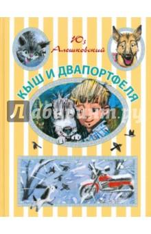 Алешковский Юз Кыш и Двапортфеля