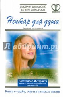 Нектар для души. Книга о судьбе, счастье и смысле жизни