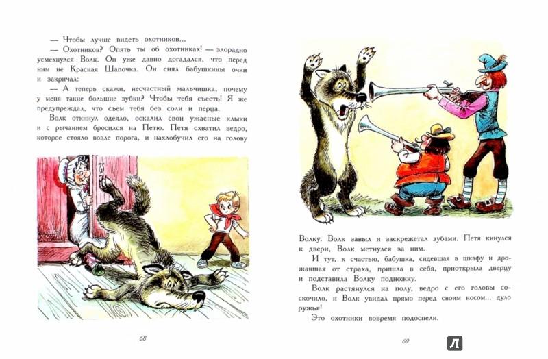 Иллюстрация 1 из 30 для Сказки-мультфильмы - Владимир Сутеев   Лабиринт - книги. Источник: Лабиринт