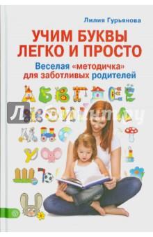 """Учим буквы легко и просто. Веселая """"методичка"""" для заботливых родителей"""