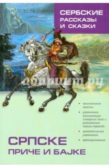 Сербские рассказы и сказки