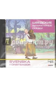 Шведские литературные сказки (CDmp3)Современная зарубежная литература<br>Все сказки начитаны носителем языка и записаны на компакт-диск в формате МР3. Прослушивание диска позволит освоить правильную шведскую интонацию и произношение, а преподаватель с его помощью сможет осуществлять контроль навыков восприятия иноязычной речи на слух.<br>Содержание:<br>August Strindberg<br>GULLHJALMARNE I ALLEBERG<br>Selma Lagerlof<br>BORTBYTINGEN<br>Hjalmar Bergman<br>MJOLNARHUSTRUN OCH SKATTEN I KAMMARBERGSGROTTAN<br>Helena Nyblom<br>DROTTNINGENS HALSBAND<br>Anna Wahlenberg<br>SKINNPASEN<br>Axel Wallengren<br>SAGAN OM POMPERIPOSSA MED DEN LANGA NASAN<br>Alfred Smedberg<br>DE SJU ONSKNINGARNA <br>Cyrus Graner<br>SAGAN OM DE FYRA STORTROLLEN ОCН LILLE VILL-VALLAREMAN<br>Текст читает Ульрика Форсс.<br>Длительность записи 141 мин.<br>