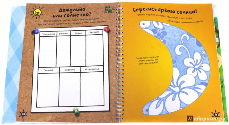 Иллюстрация 1 из 40 для На каникулах (с наклейками) - Фиона Манро | Лабиринт - книги. Источник: Лабиринт