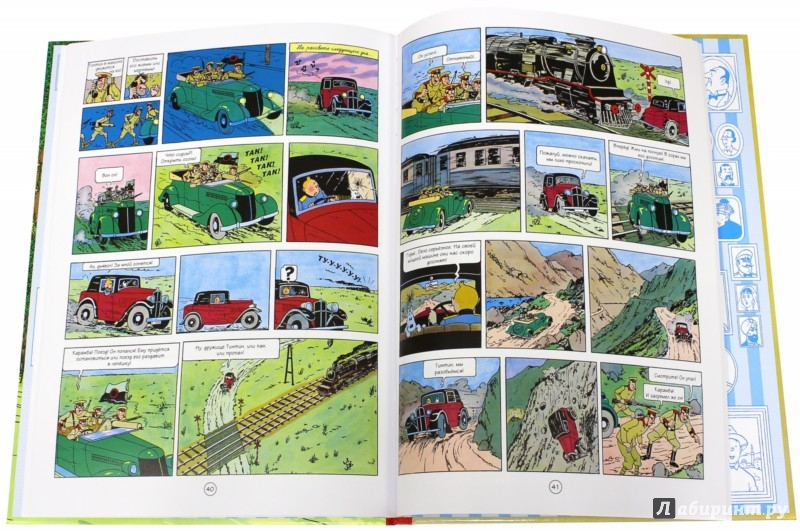 Иллюстрация 1 из 17 для Сломанное Ухо - Эрже | Лабиринт - книги. Источник: Лабиринт