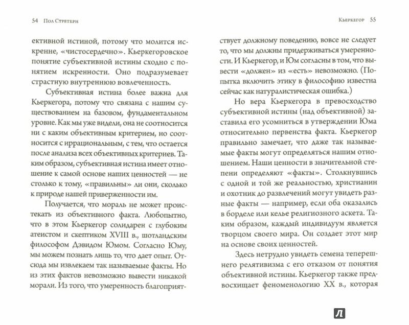 Иллюстрация 1 из 9 для Кьеркегор - Пол Стретерн | Лабиринт - книги. Источник: Лабиринт