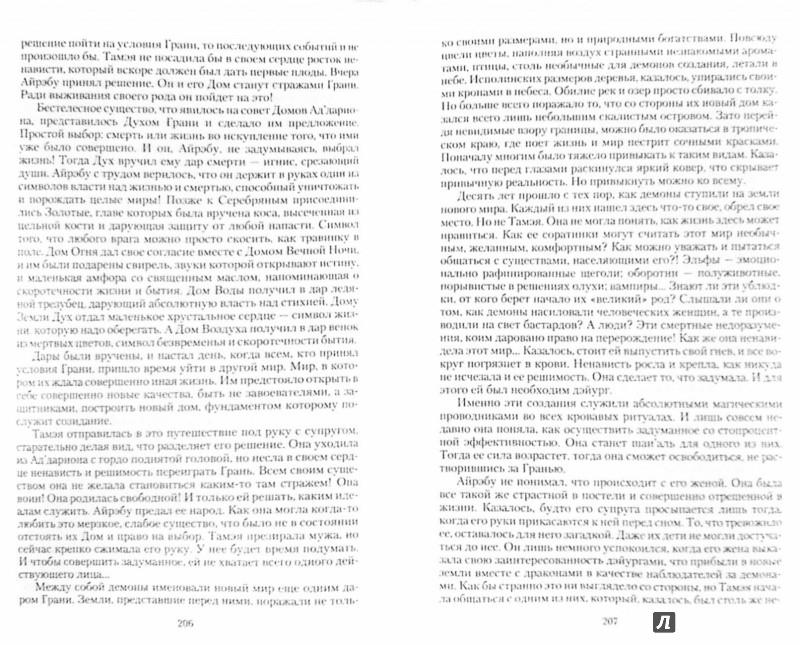 Иллюстрация 1 из 7 для Смерть Несущая - Марина Александрова   Лабиринт - книги. Источник: Лабиринт