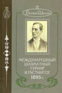 Эмиль Шаллоп: Международный шахматный турнир в Гастингсе 1895