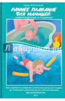 Раннее плавание для малышей. Новорожденные и грудничкиФизическое развитие дошкольников<br>Из этой книги вы узнаете, как правильно и безопасно заниматься с ребенком плаванием с самого рождения. Представленная авторская методика уникальна! Во-первых, она рассчитана на детей с рождения, во-вторых, заниматься с малышом можно самостоятельно как в домашней ванне, так и в обычном бассейне. Написана книга доступным и очень понятным языком, содержит большое количество сопровождающих рисунков, поэтому обязательно станет незаменимым наглядным пособием и для молодых родителей, и для тренеров-педагогов.<br>