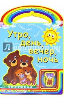 Утро, день, вечер, ночьСказки и истории для малышей<br>Книги и игрушки сделаны из экологически чистых материалов, безопасных для детей.<br>Для дошкольного возраста.<br>Для чтения взрослыми детям.<br>