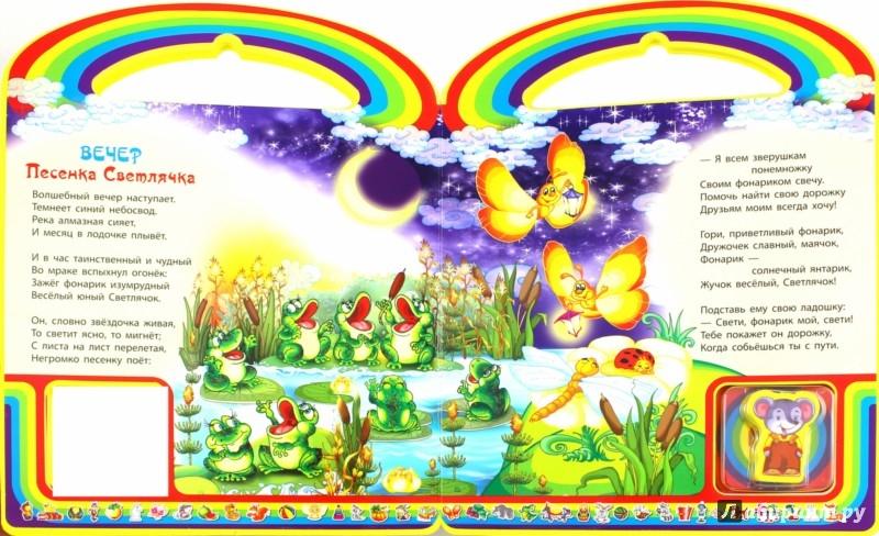 Иллюстрация 1 из 11 для Утро, день, вечер, ночь - С. Гордиенко   Лабиринт - книги. Источник: Лабиринт