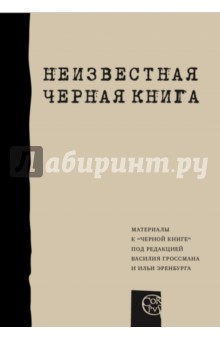 "Неизвестная ""Черная книга"""