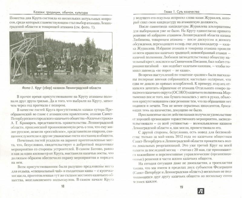 Иллюстрация 1 из 7 для Казаки: традиции, обычаи, культура - Андрей Кашкаров | Лабиринт - книги. Источник: Лабиринт