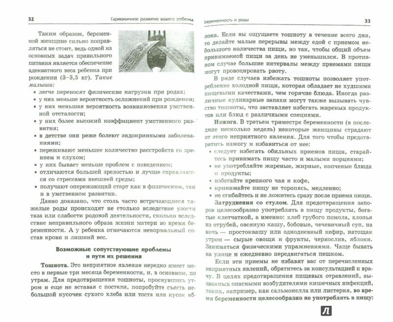 Иллюстрация 1 из 5 для Гармоничное развитие вашего ребенка - Александр Смагин   Лабиринт - книги. Источник: Лабиринт