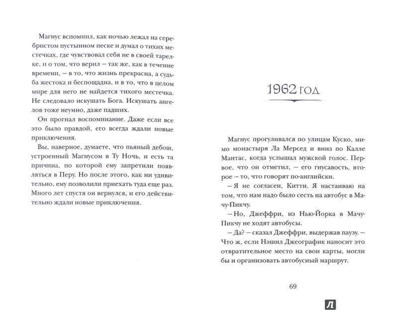 Иллюстрация 1 из 17 для Хроники Бейна. Книга первая - Клэр, Джонсон, Брэннан | Лабиринт - книги. Источник: Лабиринт