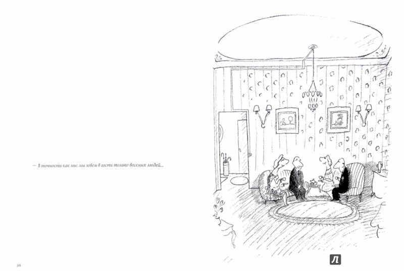 Иллюстрация 1 из 10 для Кое-что об оптимистах - Жан-Жак Семпе | Лабиринт - книги. Источник: Лабиринт