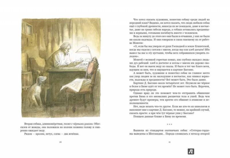 Иллюстрация 1 из 107 для Белый Бим Черное ухо - Гавриил Троепольский | Лабиринт - книги. Источник: Лабиринт