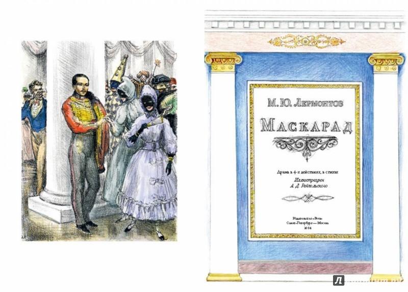 Иллюстрация 1 из 119 для Маскарад - Михаил Лермонтов | Лабиринт - книги. Источник: Лабиринт