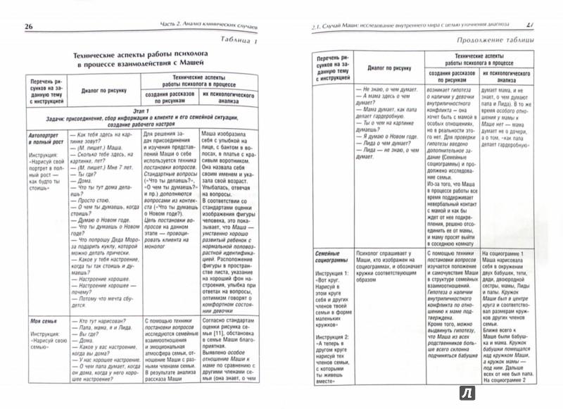 Иллюстрация 1 из 8 для Метод серийных рисунков и рассказов в психологической диагностике и консультировании детей и подр-в - Ирина Никольская | Лабиринт - книги. Источник: Лабиринт