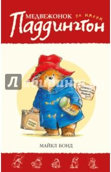 Медвежонок по имени Паддингтон. Книга 1Сказки зарубежных писателей<br>Был канун Рождества 1956 года. Не очень известный писатель по имени Майкл Бонд в большом лондонском магазине наткнулся на никому не нужного игрушечного медвежонка. Бонд купил мишку и назвал Паддингтоном - в честь близлежащего вокзала. А потом появилось несколько рассказов о приключениях забавного медведя, прибывшего из Дремучего Перу прямиком на Паддингтонский вокзал. Так возник новый литературный символ Англии - книги о нём переведены на сорок языков, ему стоит памятник на том самом вокзале, а туристы бойко раскупают игрушечных медвежат в синих пальтишках. Приключения Паддингтона продолжаются уже более пятидесяти лет - такой уж это медведь! Где он, там никогда не бывает скучно.<br>Для младшего школьного возраста.<br>