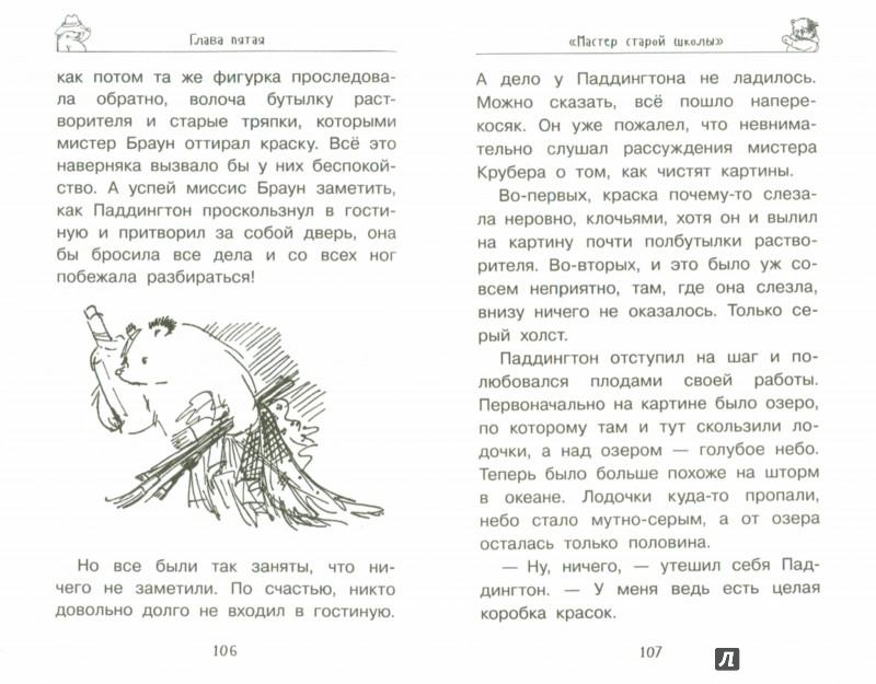 Иллюстрация 1 из 17 для Медвежонок по имени Паддингтон. Книга 1 - Майкл Бонд | Лабиринт - книги. Источник: Лабиринт