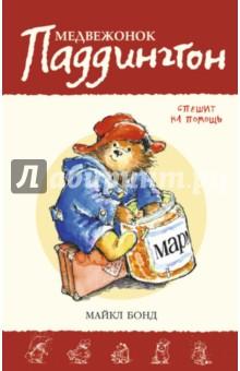 Медвежонок Паддингтон спешит на помощь. Книга 3