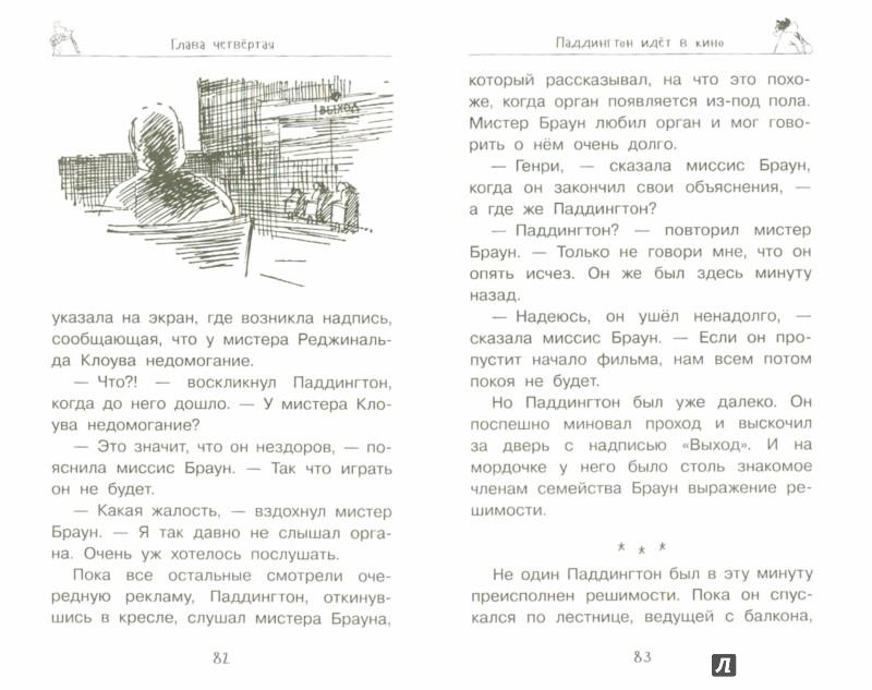 Иллюстрация 1 из 28 для Медвежонок Паддингтон спешит на помощь. Книга 3 - Майкл Бонд | Лабиринт - книги. Источник: Лабиринт