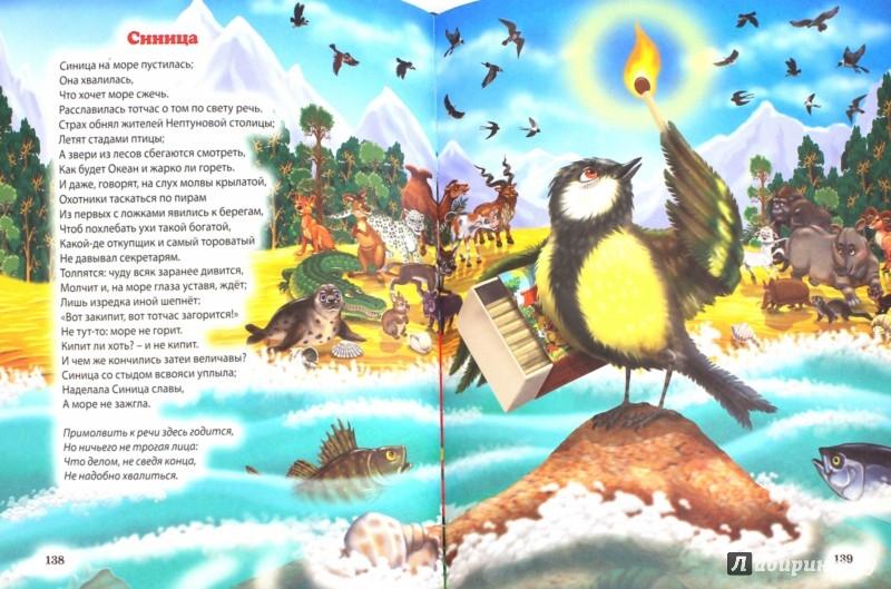 Иллюстрация 1 из 5 для Стихи и сказки на ночь - Крылов, Толстой, Черный | Лабиринт - книги. Источник: Лабиринт