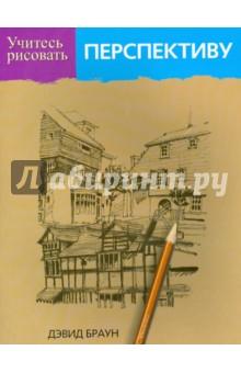 Учитесь рисовать перспективуОбучение искусству рисования<br>Книга знакомит с перспективой в изобразительном  искусстве и содержит инструкции по ее выстраиванию и использованию при создании иллюзорного пространства в рисунках.<br>Для широкого круга начинающих художников.<br>