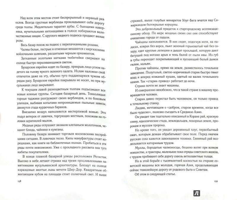Иллюстрация 1 из 13 для Записки провинциала. Фельетоны, рассказы, очерки - Илья Ильф   Лабиринт - книги. Источник: Лабиринт