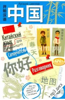 Китайский язык для начинающих. Самоучитель. Разговорник (+CDmp3)