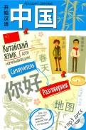 Аркадий Цавкелов: Китайский язык для начинающих. Самоучитель. Разговорник (+CDmp3)