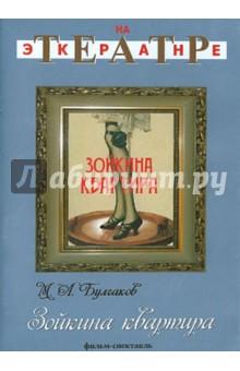 Зойкина квартира (DVD)
