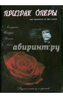 Призрак оперы. Видеоколлекция из 2-х фильмов (DVD)