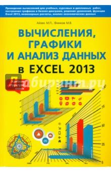 Вычисления, графики и анализ данных в Excel 2013. Самоучитель