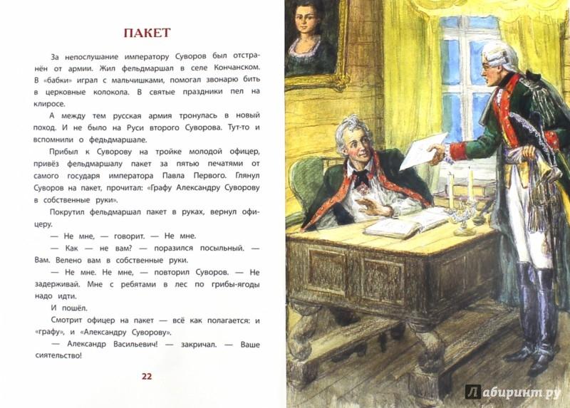 Иллюстрация 1 из 31 для Рассказы о Суворове - Сергей Алексеев   Лабиринт - книги. Источник: Лабиринт