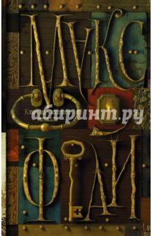 Ключ из желтого металлаОтечественное фэнтези<br>Ключ из жёлтого металла - книга знаменитого писателя Макса Фрая для тех, кто любит разгадывать тайные шифры, скрытые в древних знаках и предметах.<br>Главный герой книги 33-летний Филипп Карлович свободный человек мира, который имеет возможность отдыхать, путешествовать по всему земному шару и скучать. Но в один день жизнь Филиппа переворачивается. Случилось то, о чем он даже не подозревал. А все началось с простой просьбы его отца Карла, который, уезжая на гастроли с концертом, попросил Филиппа привезти ему из Праги одну вещицу - ключ от тайной комнаты в его старой квартире. <br>Дело в том, что отец Филиппа с детства одержим коллекционированием старых ключей. Он всегда считал, что можно всегда найти дверь, к которой подходит ключ из его коллекции. И в некоторых случаях ему это удается. Но вот парадокс: в его собственном доме есть таинственная дверь, к которой нет ключа. И неожиданно на одном из сайтов коллекционеров он знакомится с человеком из Праги, который утверждает, что у него есть оригинал ключа от двери Карла. Филипп едет, чтобы взять ключ, и неожиданно попадает в фантастические переплеты.<br>Ценители творчества Фрая без труда заметят в сюжете книги параллели со сказкой Алексея Толстого Золотой ключик, или Приключения Буратино: ключик из желтого металла, таинственная дверь, имя Карл. А также узнают других персонажей: девушку с цветными волосами, ее приятеля, который может превратиться в пса (Мальвина и Артемон); отчаянно влюбленного в девушку парня (Пьеро); попутчиков, обманувших наших героев в ресторане (кот Базилио и лиса Алиса). В одной из глав даже всплывает на свет божий старый букварь, который папа Карло подарил Буратино. <br>Старая сказка, шпионский детектив и современная реальность - все в один коктейль мог смешать только Макс Фрай!<br>