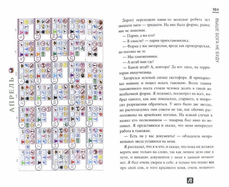 Иллюстрация 1 из 17 для Выше Бога не буду - Александр Литвин | Лабиринт - книги. Источник: Лабиринт