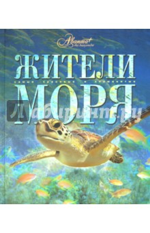 Обложка книги Жители моря