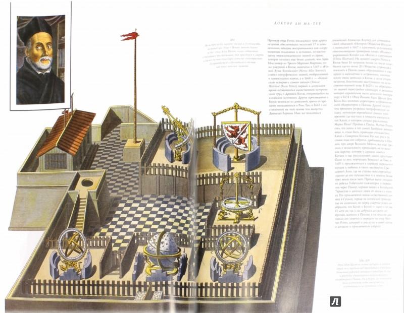 Иллюстрация 1 из 17 для Открытие Китая - Джанни Гуадалупи | Лабиринт - книги. Источник: Лабиринт